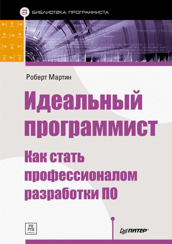 Обзор книги «Идеальный программист»