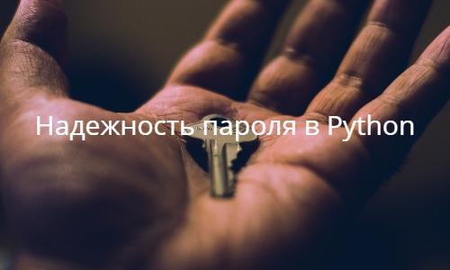 Как написать функцию для проверки надежности пароля на Python