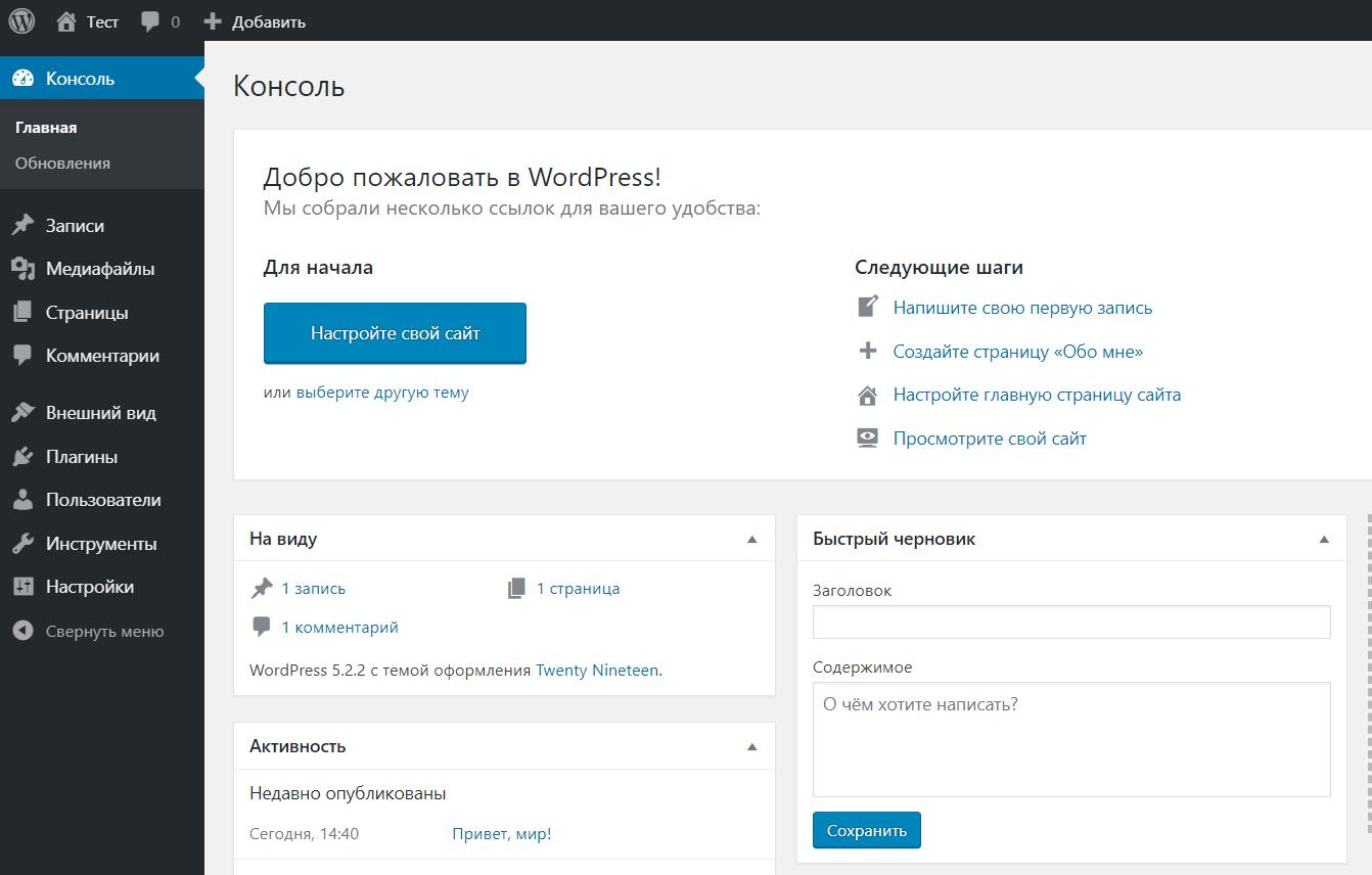 Как легко и пошагово установить WordPress на локальный компьютер
