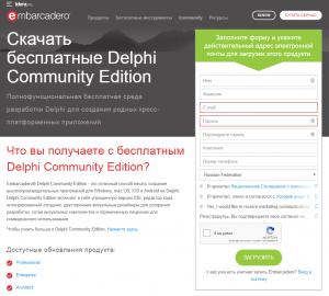 Скачать бесплатно Delphi Community Edition - инструкция