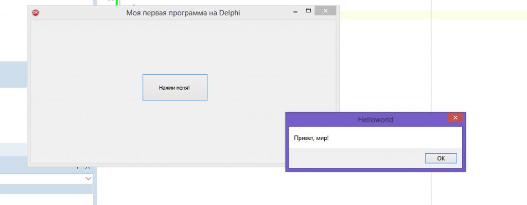 Первая программа на Delphi запущена
