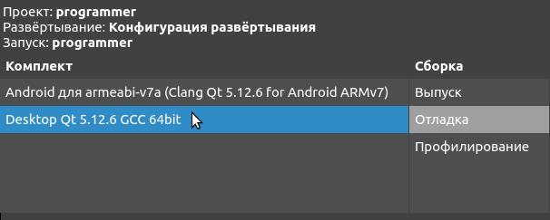 Выбор отладки на Desktop