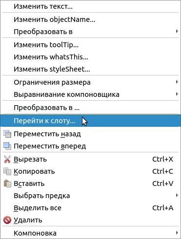 Создание слота для элемента UI