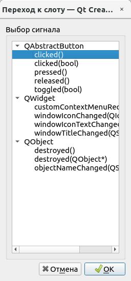 Создание слота для элемента UI. Выбор типа события