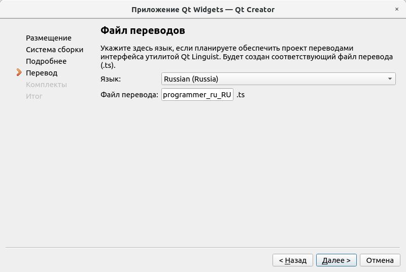 Создание проекта. Локализация (Россия)