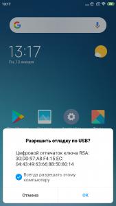 Разрешить отладку через USB при подключении устройства Android