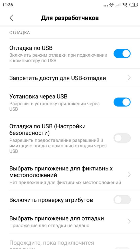 Включение отладки и установки через USB