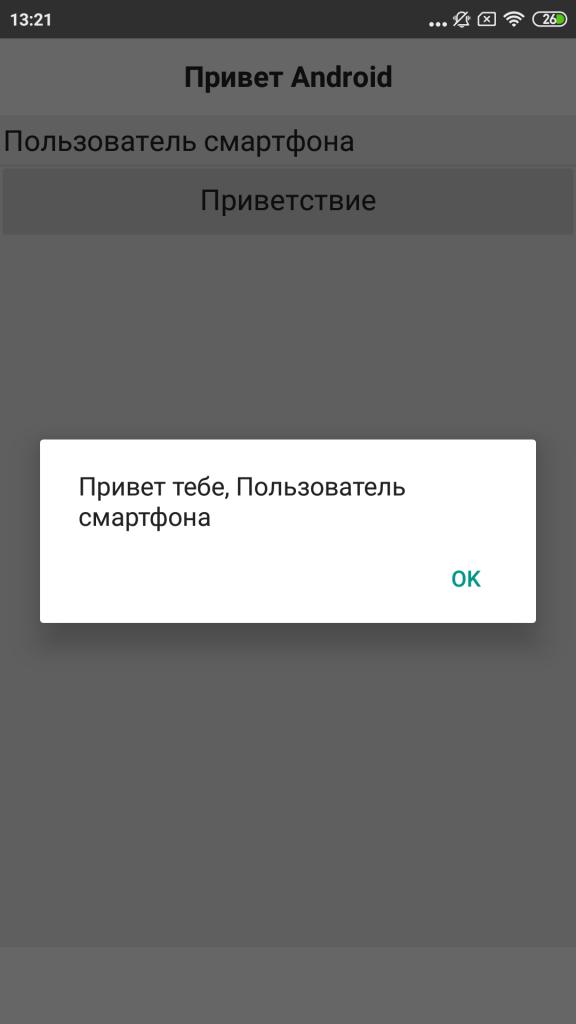 Пример программы для Android, написанной на Delphi