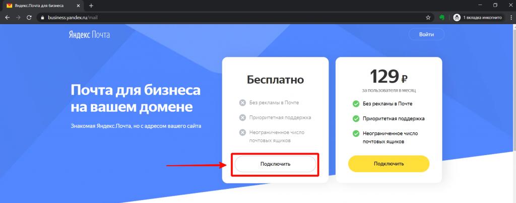 Создания аккаунта Яндекс.Почты для бизнеса