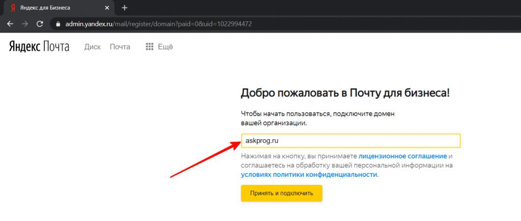 Подключаем домен к Яндексу