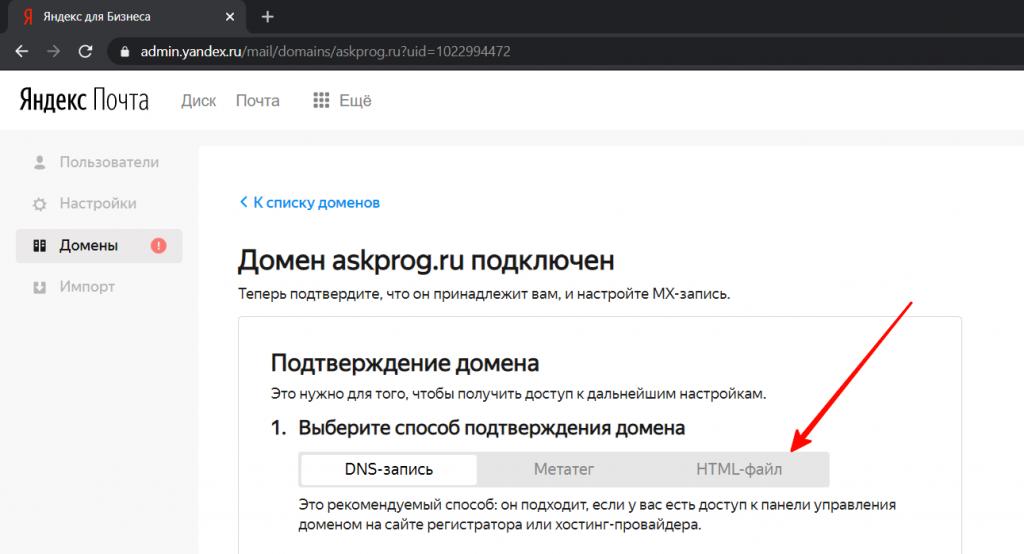 Подтверждаем домен через HTML-файл