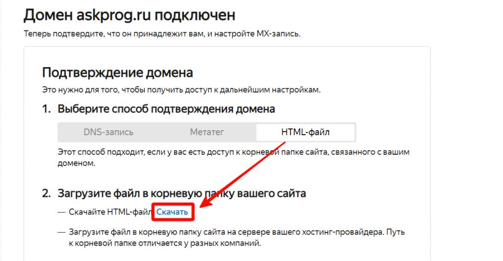 HTML-файл для подтверждения домена