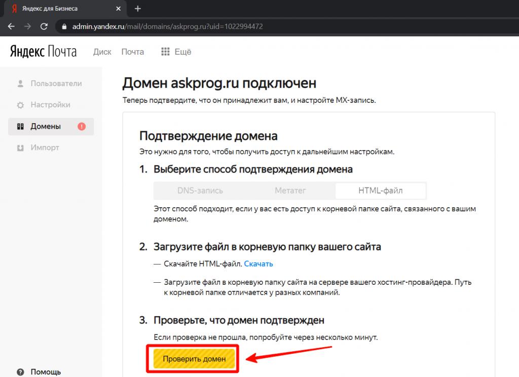Проверка подключения домена