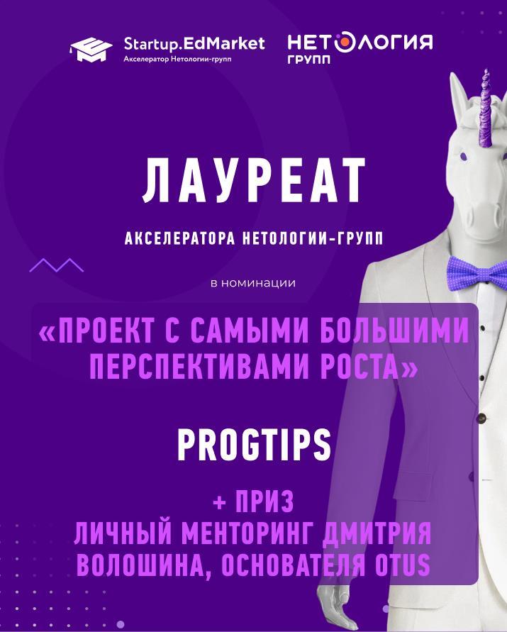 ProgTips — лауреат акселератора Нетологии-групп