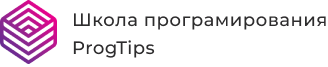 Школа программирования ProgTips