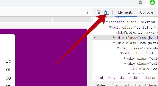 Инструменты разработчика (DevTools) в Google Chrome. Режим устройства