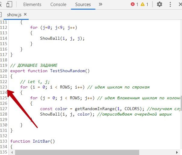 Инструменты разработчика (DevTools) в Google Chrome. Панель Source