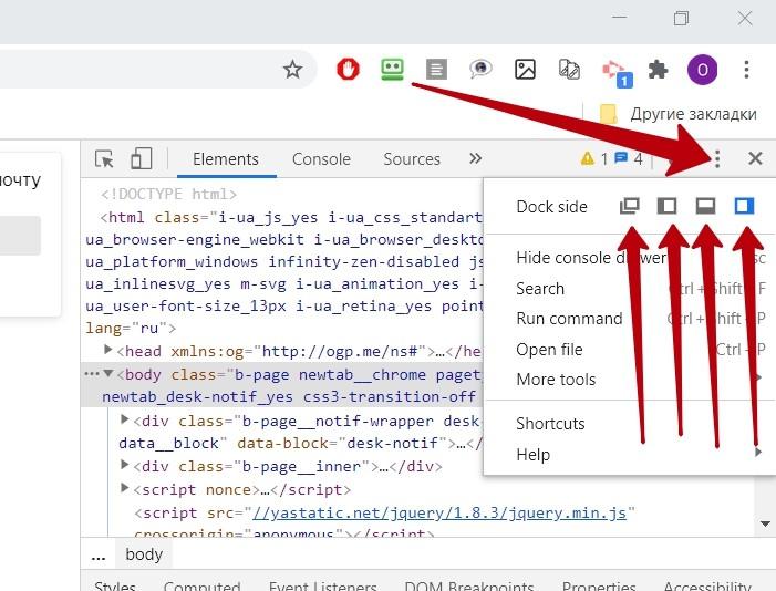 Инструменты разработчика (DevTools) в Google Chrome