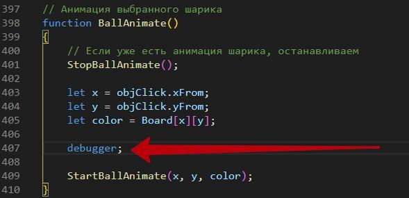Инструменты разработчика (DevTools) в Google Chrome. Отладка командой debugger