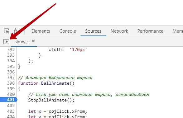 Инструменты разработчика (DevTools) в Google Chrome. Breakpoints (точки останова)