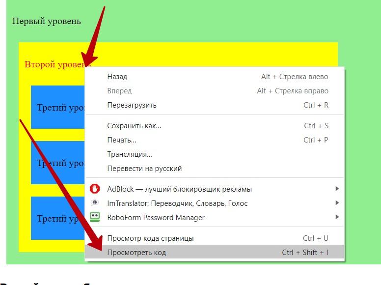Инструменты разработчика (DevTools) в Google Chrome. Панель elements