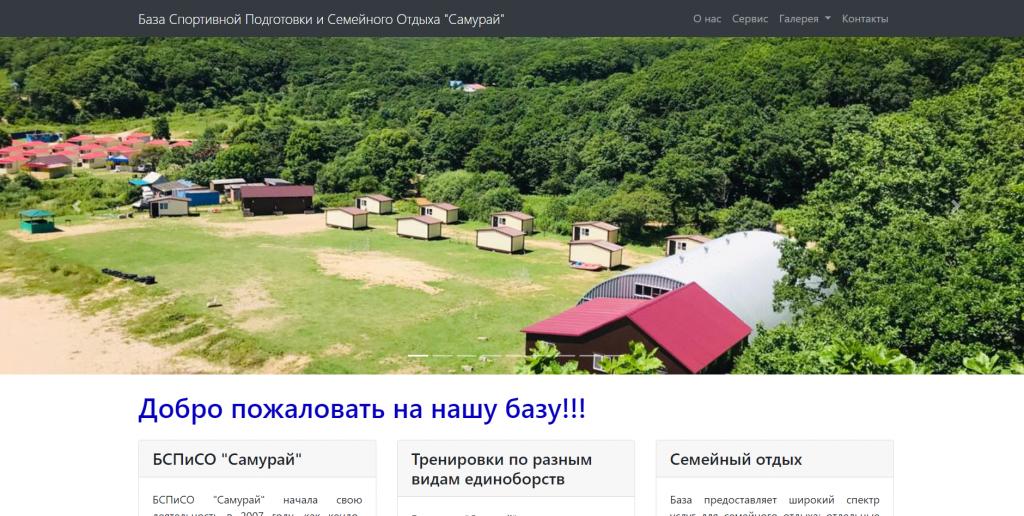 Сайт базы отдыха Самурай