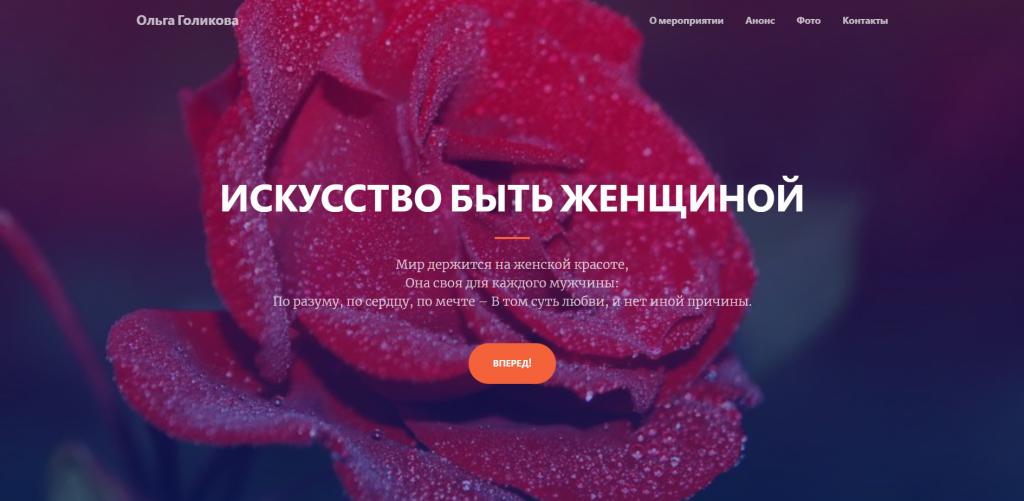Сайт для Ольги Голиковой