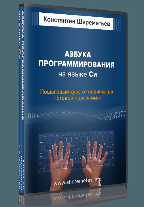 Азбука программирования на языке Си