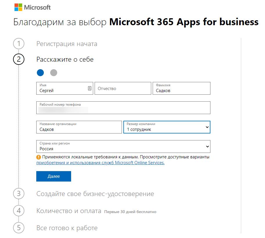 Создания аккаунт Microsoft для установки Access