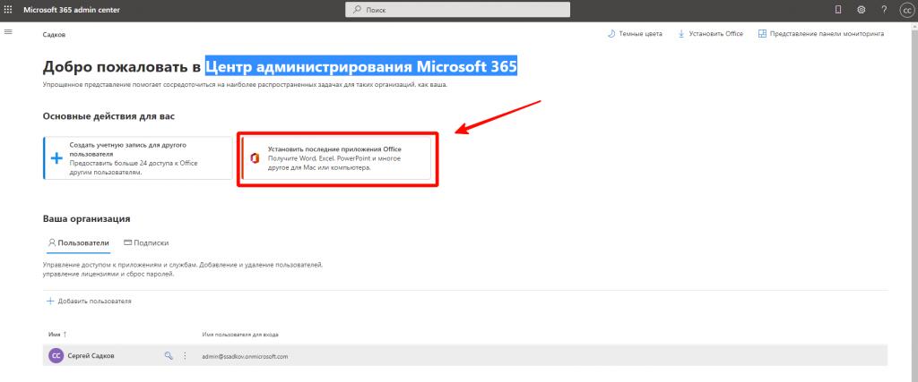 Установка приложение Office 365