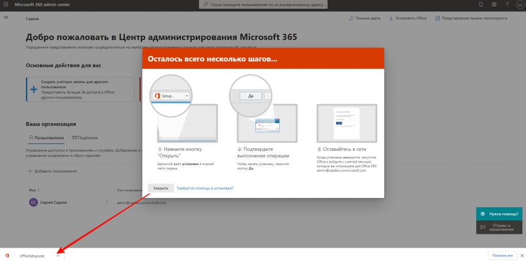 Скачивание установщика Microsoft Access