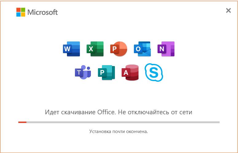 Скачивание Office 365